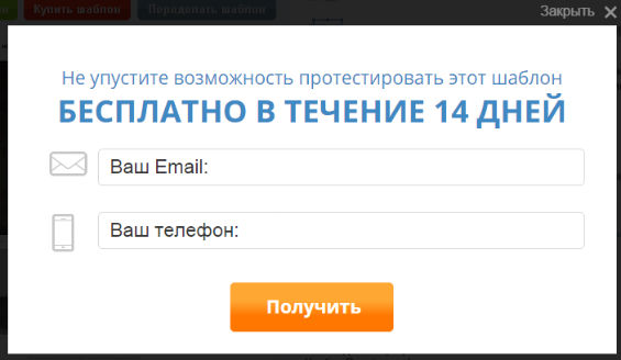 14 дней бесплатного тестирования