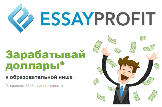 партнерская программа EssayProfit.com