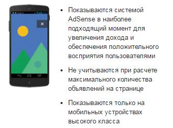 мобильные заставки в гугл адсенс