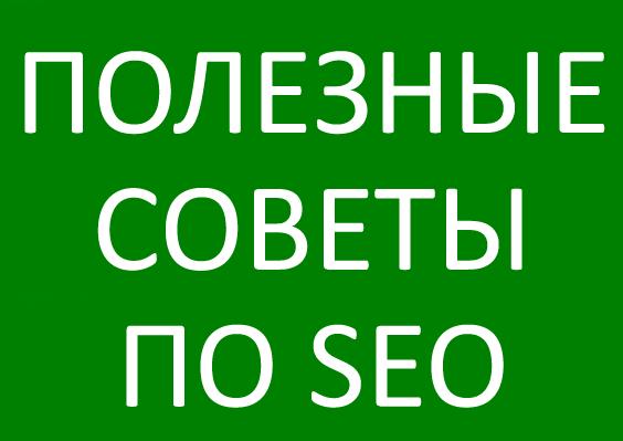 9 полезных советов по SEO в картинках + конкурс