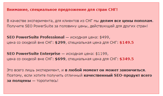 специальные цены на продукт SEO PowerSuite