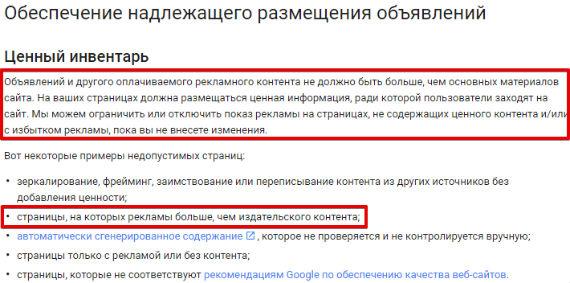 новые правила google adsense