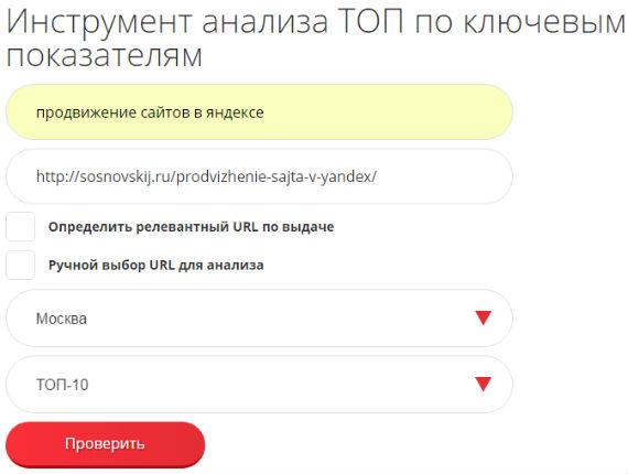 анализ ТОПа поисковой выдачи по основным показателям