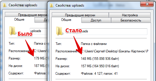пример работы программы Fileoptimizer