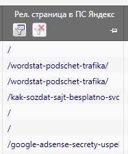 рел. страницы в Яндекс
