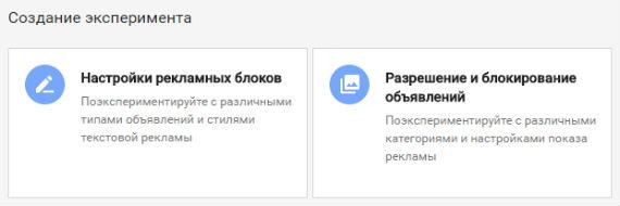 Создание эксперимента в Google Adsense
