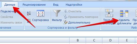 удаление дублей в Excel