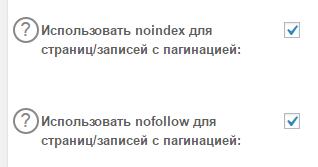 noindex и nofollow для постов с пагинацией