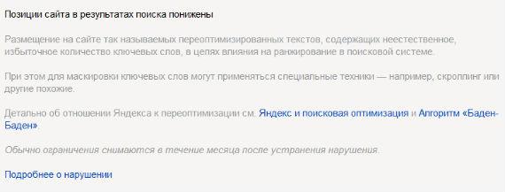 уведомление в Я.вебмастере о санкции