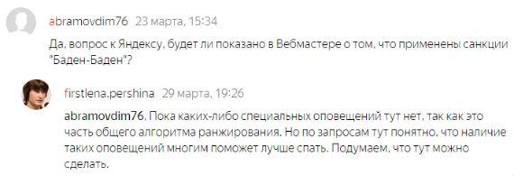 будут ли санкции отображаться в Яндекс.Вебмастере