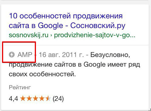 пример Accelerated Mobile Pages