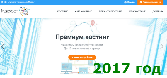 новый сайт в 2017