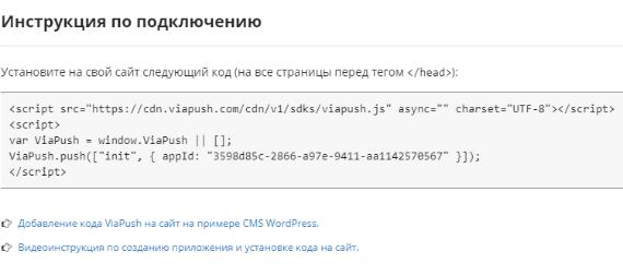 инструкция по вставке кода на сайт