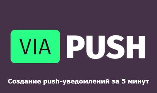 логотип сервиса ViaPush