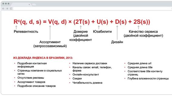 """""""коммерческая"""" формула"""