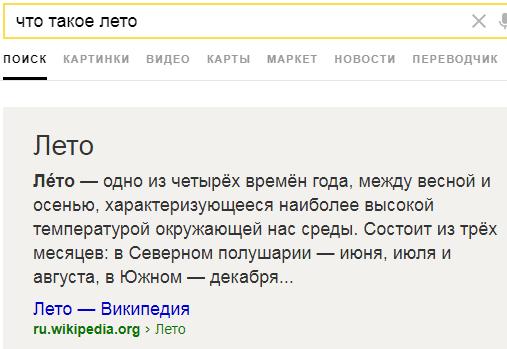 быстрый ответ в Яндексе