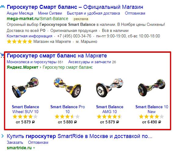 яндекс.маркет в выдаче