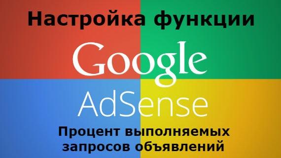 """настройка функции """"Процент выполняемых запросов объявлений"""" в гугл адсенсе"""