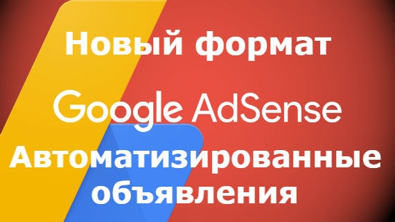 авто-объявления в Adsense