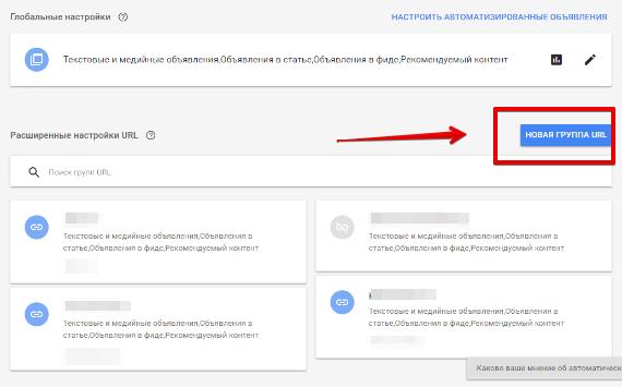расширенные настройки URL