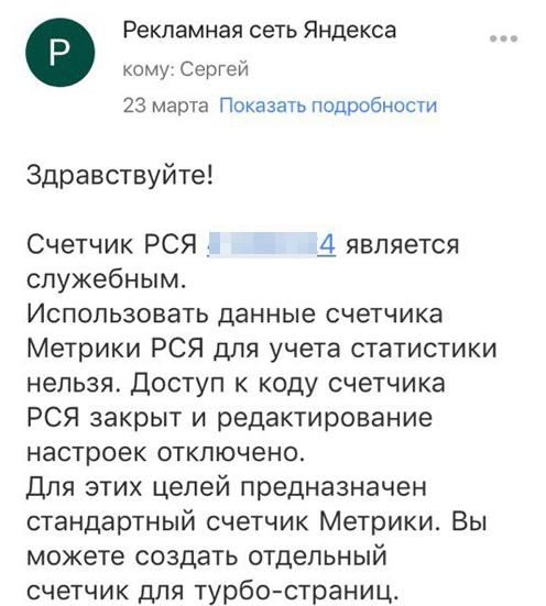 ответ от службы поддержки Яндекс.Метрики